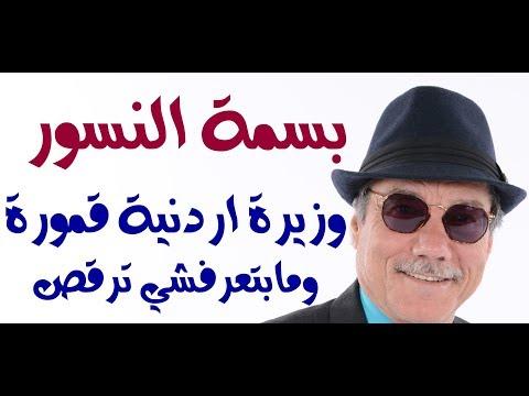 د.أسامة فوزي # 835 - عن الشريط الراقص المنسوب كذبا وزورا لوزيرة اردنية