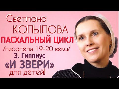 «И ЗВЕРИ» Зинаида Гиппиус. Рассказ читает  Светлана Копылова. Пасхальные рассказы «О, ПАСХА ВЕЛИЯ!»