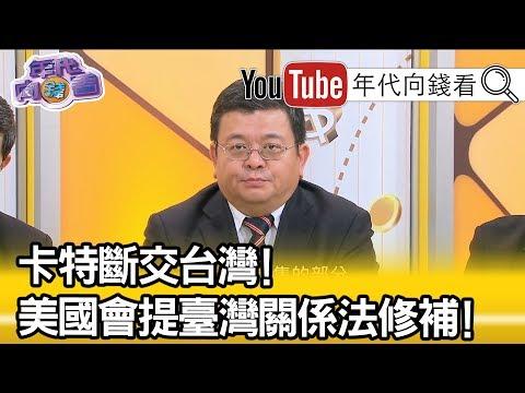 精彩片段》康仁俊:台灣關係法是一個特別的狀況…【年代向錢看】190409