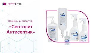 Кожный антисептик Септолит Антисептик | Обзор от специалиста-дезинфектолога