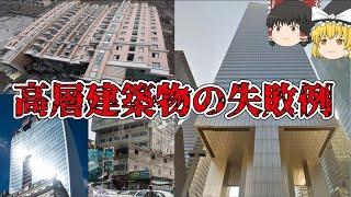 【ゆっくり解説】高層建築物の失敗作【設計ミス/施工ミス】