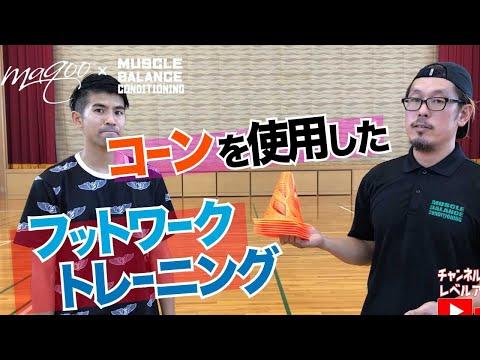 【バスケトレーニング】コーンを使用したフットワーク練習法