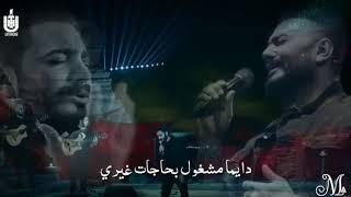تامر حسني عامل كليب عظمة حرفيا 👌😍💥دايما مشغول بحاجات غيري ولاليا وجود!