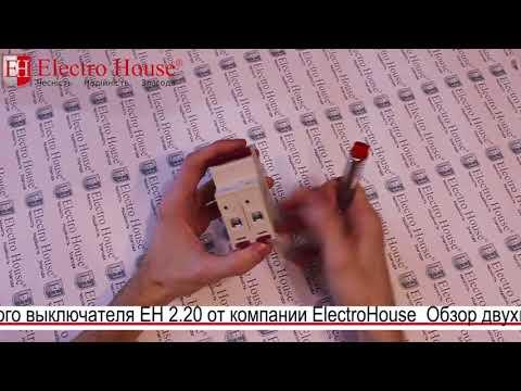 Обзор двухполюсного автоматического выключателя ЕН 2.20 от компании ElectroHouse