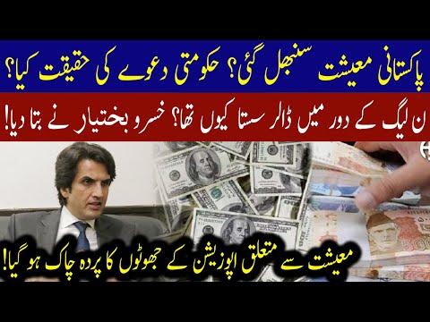 Is the Pakistan's economy is improving? Khusro Bakhtiar | 04 June 2021 | 92NewsHD thumbnail