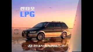 Hyundai Santamo LPG 1997 comme…