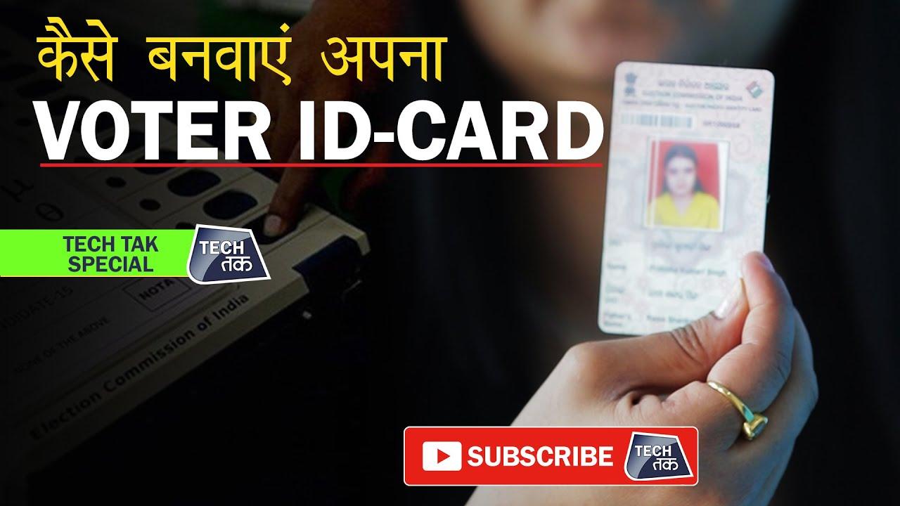 VOTER ID-CARD कैसे बनवाएं   Tech Tak