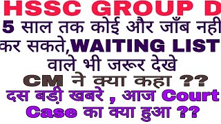 HSSC GROUP D NEW UPDATE REGARDING RESULT WAITING LIST,AND MORE UPDATE lll back to study