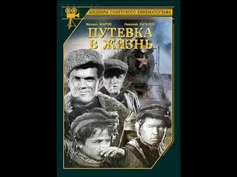 """Социальная драма """"Путевка в жизнь"""" / 1931"""
