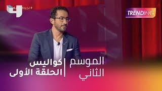 شاهد كواليس الحلقة الأولى من Little Big Stars مع أحمد حلمي | في الفن