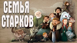 Life is Feudal: Your Own СЕМЬЯ СТАРКОВ
