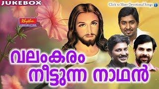 Valamkaram Neeteunna # Christian Devotional Songs Malayalam # New Malayalam Christian Songs