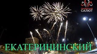 салют Екатерининский(Организация и проведение праздничного салюта, свадебного фейерверка, фаер шоу в Екатеринбурге. Огненные..., 2016-03-13T08:16:38.000Z)