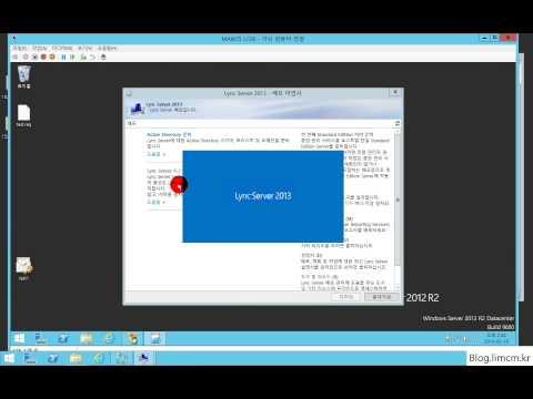 Microsoft Lync Server 2013 Persistent Chat (영구채팅) 배포