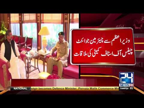 CJCSC Gen Zubair Mahmood Hayat Met PM Khaqan Abbasi - 24 News HD