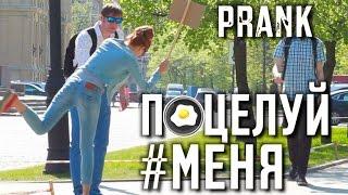 ПРАНК: ПОЦЕЛУЙ МЕНЯ (kiss me, kissing prank) #20