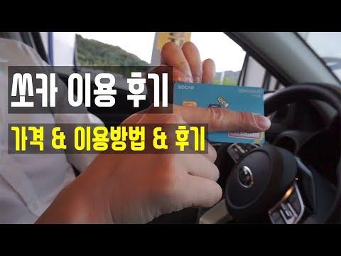 쏘카 이용방법 및 이용요금 Car sharing 기아 KIA 신형 K3