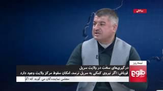 NIMA ROOZ: Clashes In Sar-e-Pul Discussed/نیمه روز: درگیری ها در ولایت سرپل