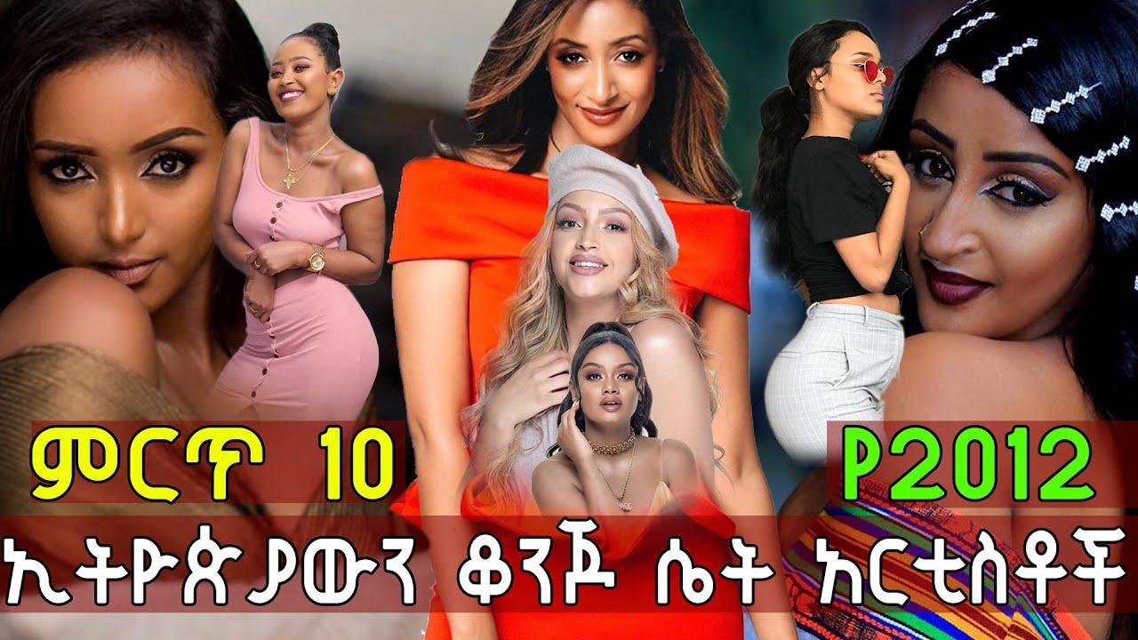 The Most Beautiful Ethiopian Celebrities