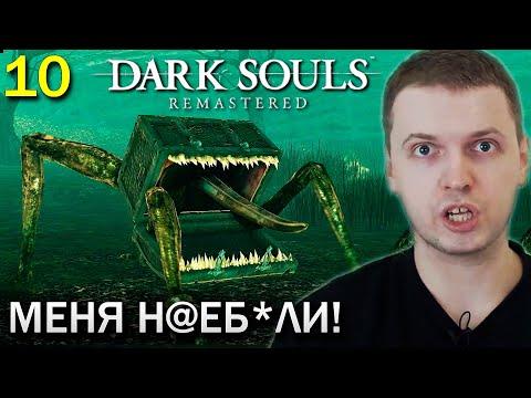 НАШЕЛ «ТОТ САМЫЙ» СУНДУК! / Папич проходит Dark Souls Remastered (часть 10)