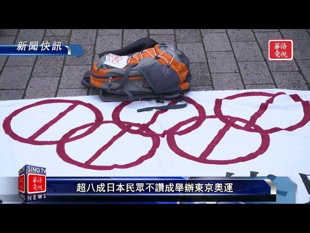 台灣防疫再升級|超8成日本民眾不贊成舉辦奧運|新聞快訊 05/17/21
