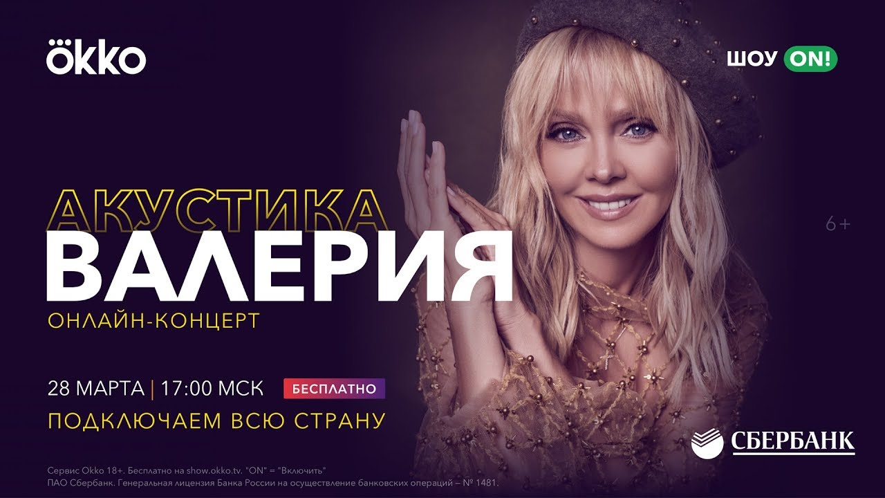Акустический концерт Валерии в онлайн-кинотеатре OKKO. Анонс