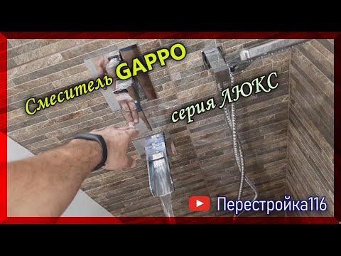 Смеситель Gappo серия ЛЮКС. Обзор, монтаж и испытание.