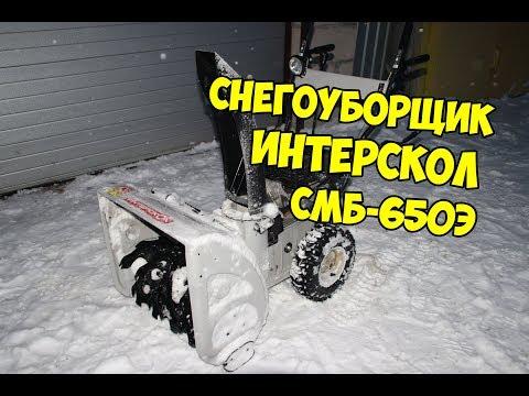 Офигенный снегоуборщик Интерскол смб-650э