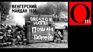 Венгрия в братских объятиях Москвы. Осень 1956 года.