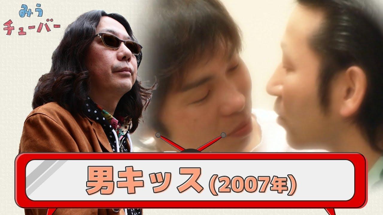 男キッス(2007年制作)/作詞・作曲:みうらじゅん