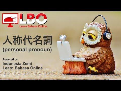 Learn Bahasa Online. Virtual Class インドネシア語~日本語 (人称代名詞 / Personal Pronoun)