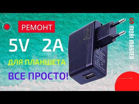Строим универсальную, машинную USB зарядку (попытка номер) 1