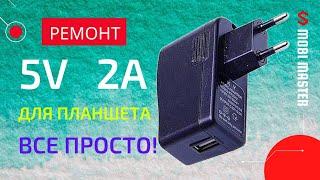 Ремонт зарядки для планшета с USB выходом, не работает(Ремонтируем универсальную китайскую зарядку для планшета с USB выходом Модель: KY-2012 Проблема: не включается..., 2013-11-30T19:36:45.000Z)