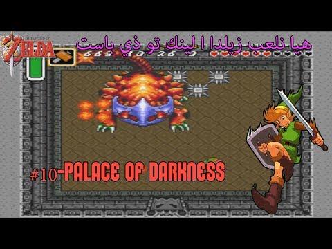 Let's Play Zelda: a link to the past #10-Dungeon of Darkness هيا نلعب زيلدا ا لينك تو ذي باست