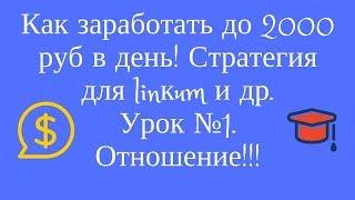 Как заработать до 2000 руб в день, урок №1 Отношение (стратегия для Линкум и др.)