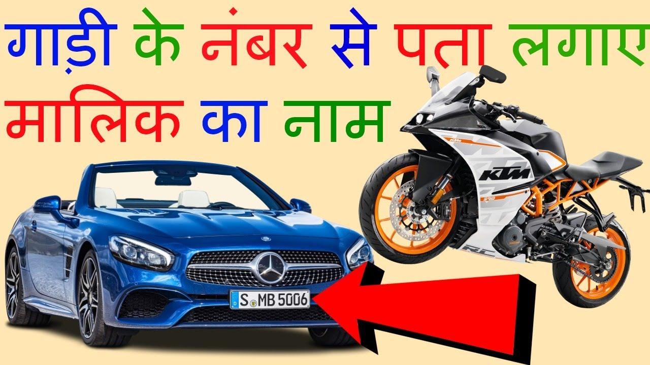 How to Find any Car,Bike,Vehicle Registration Details Owner Name ...