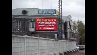 Видеоэкран на улСтанционной