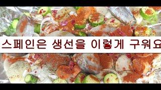 [생선오븐구이] Oven-baked fish and v…