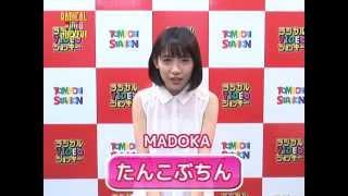 たんこぶちん ○3rdAlbum 『TANCOBUCHIN vol.3 』発売中 5人組ガールズ・...