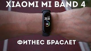 Новый Xiaomi Mi Band 4 фитнес браслет, умные часы, пульс, шагомер, обзор ми бэнд 4 от МирЯблок