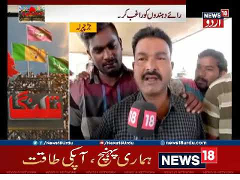 """""""Telangana Bole Toh"""" From Jadcherla Assembly constituency  Special Show On News18 Urdu"""