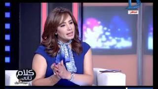كلام تانى مع رشا نبيل| خيرية البشلاوي: انخفاض الأعمال الدرامية الرمضانية وعلاقة ذلك بالمضمون؟!