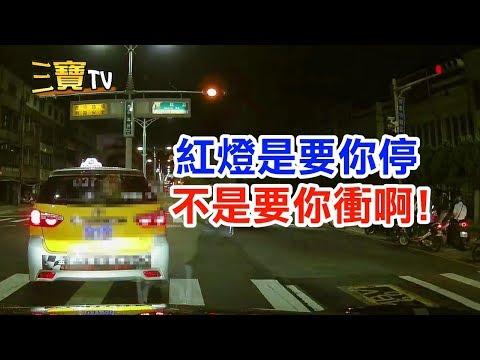 紅燈亮時,是要你停下車等紅燈,而不是要你摧油門衝過去的!