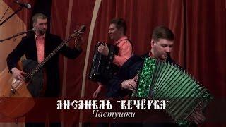 Download Ансамбль Вечёрка - Частушки Mp3 and Videos