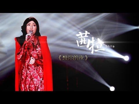 我是歌手-第二季-第7期-茜拉Shila Amzah《想你的夜》Nur Shahila binti Amir Amzah-【湖南卫视官方版1080P】20140221