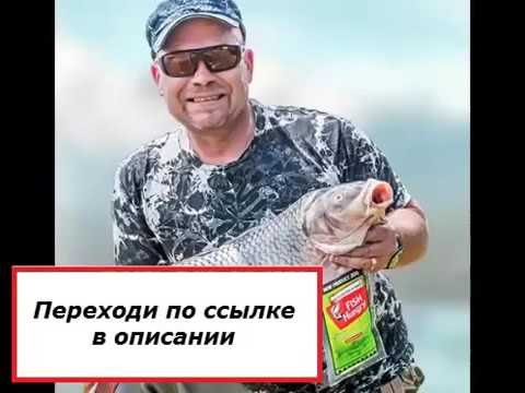 Приманка супер клев fishhungry