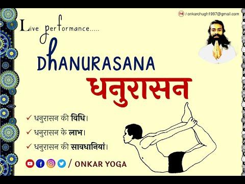 010 DHANURASANA Method l Benefits l Precautions l #धनुरासन l विधि l लाभ सावधानियां  @Onkar Yoga