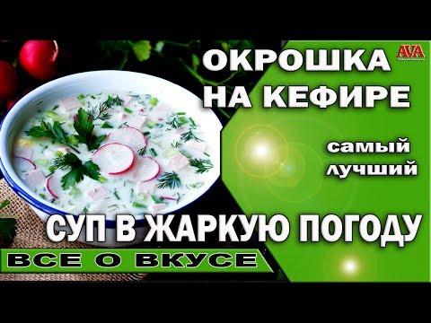 Летние блюда, 174 вкусных рецепта с фото 👌 Алимеро