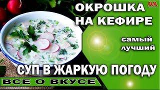 🍲 Рецепт /Окрошка на кефире /Самый вкусный суп для жаркой погоды #ValeryAliakseyeu