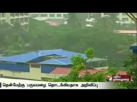 Southwest monsoon begins, says IMD